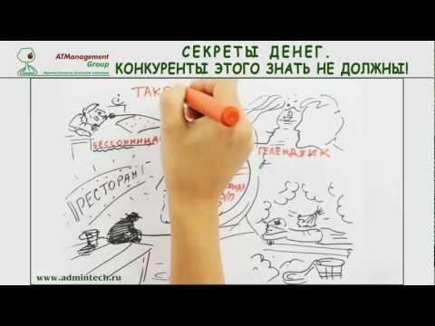 видео: Секрет денег. Управление финансами