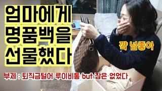 [김자베vlog] 퇴직금털어 엄마에게 명품백을 선물했습…