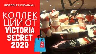 Шоппинг в Dubai Mall Коллекции Victoria Secret 2020