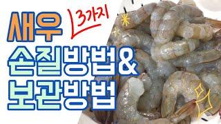 새우 손질방법 | 새우 보관방법 | 튀김, 전, 구이,…