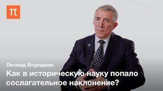 Моделирование исторических процессов — Леонид Бородкин