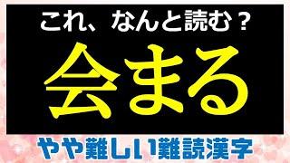 【難読漢字】意外と読めないやや難しい漢字の問題!24題!