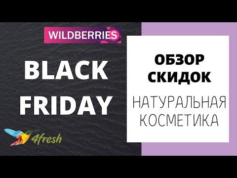 BLACK FRIDAY 2019 | НАТУРАЛЬНАЯ КОСМЕТИКА | БОЛЬШИЕ СКИДКИ на 4fresh и Wildberries