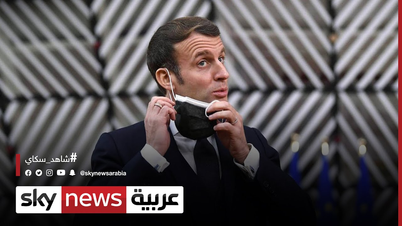 ماكرون: الرغبة في مصالحة الذاكرة مع الجزائر مشتركة  - نشر قبل 48 دقيقة