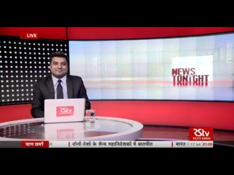 English News Bulletin – July 17, 2017 (9 pm)
