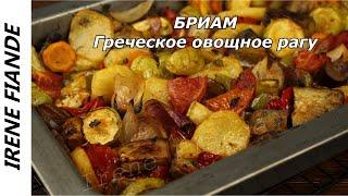 Овощи, запечённые в духовке. Бриам - греческое овощное рагу.