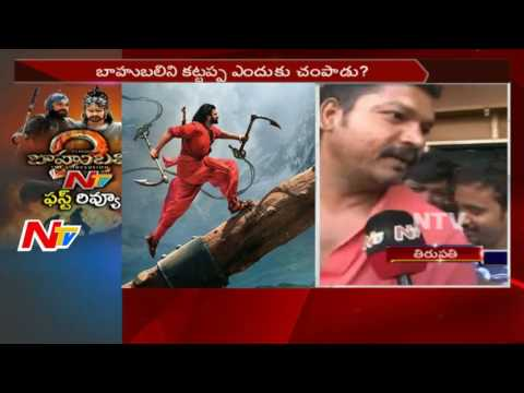 Public Praise Baahubali Team after Watching Movie || Baahubali Review || NTV