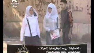 تحرشات امام مدرسة بنات تحت تهديد السلاح.