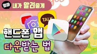 핸드폰 어플 다운받는 방법! 구글 플레이스토어가 뭐지?…