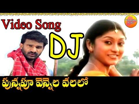 Punnapu Vennela Dj Song | Folk Dj Songs | Telangana Dj Songs | Telugu Dj |Anthadupula Nagaraju Songs