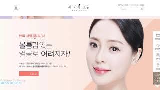 성형외과 피부과 홈페이지,온라인마케팅,검색최적화