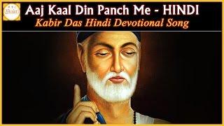 Kabir Das Ke Dohe | Aaj Kaal Din Paanch Hindi Song | Popular Hindi Dohe & Devotional Songs | Bhakti