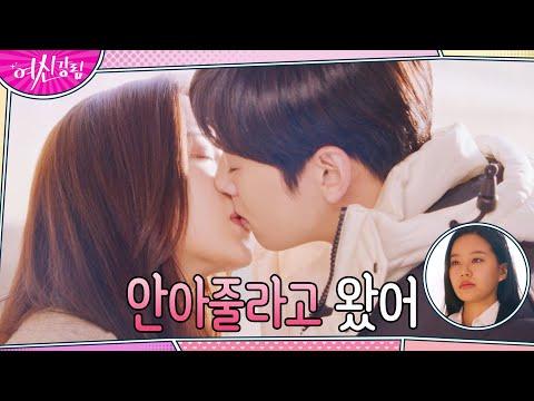 [키스엔딩] 차은우가 힘들 때 바로 달려온 문가영 (+과외 중 뛰쳐나온 박유나)#여신강림 | True Beauty EP.11
