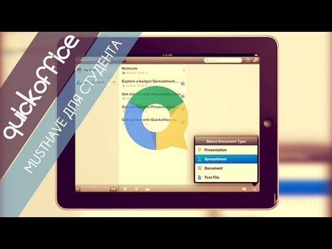 Обзор Google QuickOffice - Musthave для студента.