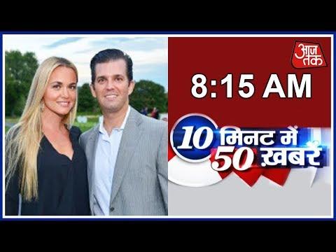 10 मिनट 50 खबरें: Vanessa Trump Hospitalised After Inhaling 'White Powder'