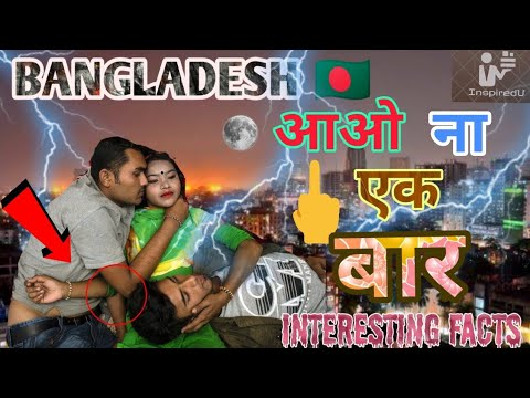 BANGLADESH 🇧🇩 (आओ ना एक बार) Interesting Facts In Hindi || Inspired You