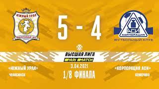 Обзор Париматч Высшая лига 1_8 финала Южный Урал Корпорация АСИ 5_4