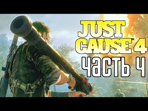 Just Cause 4 ► Прохождение на русском #4 ► БОМБИЧЕСКИЕ БУМЫ!