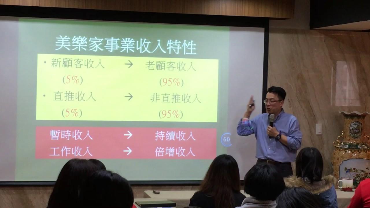 美樂家企業總監三陳世榮—正確的觀念與態度(4):美樂家事業收入特性 - YouTube