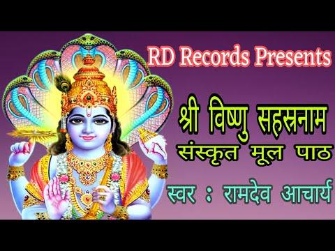 Video - RD Records Presents     Shri Vishnu Sahasrnam Stotram Sanskrit     Singer Ramdev Acharya     Please Share and Subscribe My Channel     https://youtu.be/LKKAA9ohIb8