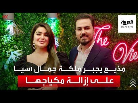لقاء مذيع عراقي مع ملكة جمال آسيا يثير جدلاً واسعاً...