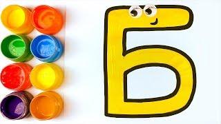 Азбука. Алфавит. Учим буквы. Для детей.