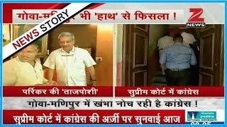 SC to hear Congress plea at 11:00 am; Manohar Parrikar to take oath as Goa CM today