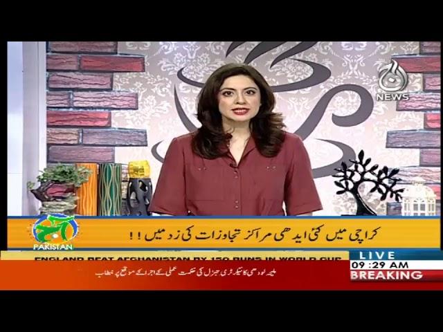 Aaj Pakistan With Sidra Iqbal | 19 June 2019 | Aaj News