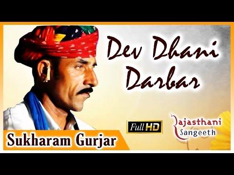 देव धनि दरबार - Dev Dhani Darbar || Hit Devnarayan Bhajan || Sukharam Gurjar || Rajasthani Sangeeth