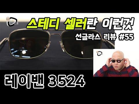 선글라스 #55 / 레이밴 3524 (Rayban 3524 029/71 57size) - 온리뷰(OnReview)
