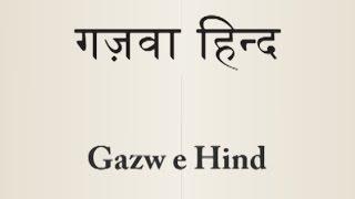 3 answer to fateh ka fatwa what is gazwa e hind