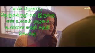 Iravukku Aayiram Kangal - uyir uruvaatha cut video song