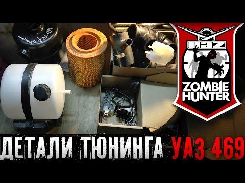 Воздушный фильтр, педальный узел, рессоры для УАЗ Zombie Hunter