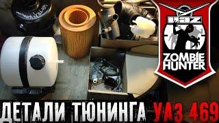Воздушный фильтр, педальный узел, рессоры для УАЗ Zombie Hunter(Мой Live! канал! http://www.youtube.com/nezclan Канал Андрея Северного: http://youtube.com/channel/UCCVAmZzG88LkWhguAImnlRw #UAZ Zombie ..., 2016-04-13T12:40:33.000Z)