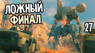 Metal Gear Solid 5 The Phantom Pain Прохождение На Русском 27 ЛОЖНЫЙ ФИНАЛ Ending 1