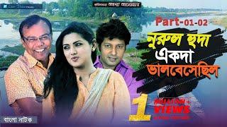 Nurul Huda Ekoda Valobeshechilo | Drama serial | Part- 01-02 |Tisha, Mahfuz, Fazlur Rahman Babu