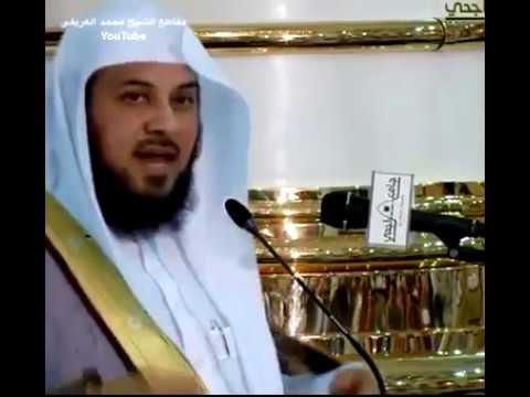 د محمد العريفي