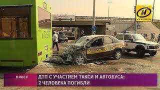 Следователи выясняют обстоятельства смертельной аварии на въезде в Минск