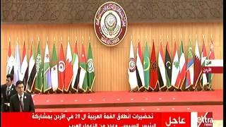 بث مباشر.. لحظة وصول الزعماء العرب للمشاركة في القمة العربية الـ28 بالأردن
