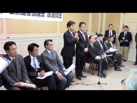 民主党・維新の党 統一会派運営協議会設置総会を開催