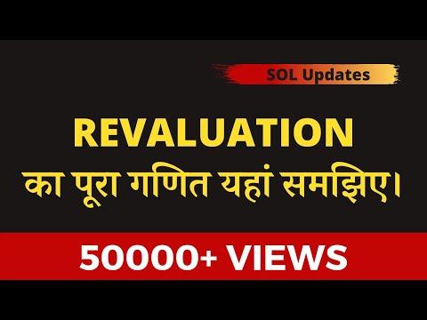 कैसे होता है SOL मे REVALUATION ?