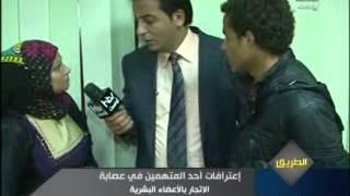 """خطيرررر جدآ ....شاهد المجني عليهم في قضية الأعضاء البشرية ... في برنامج """"الطريق"""" مع أحمد رجب"""