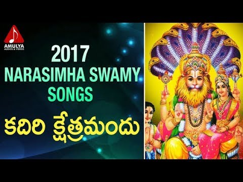 Latest Narasimha Swamy Songs | Kadiri Kshetramandu Devotional Song | Amulya Audios and Videos