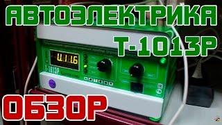 Обзор: Автоэлектрика Т-1013Р Пускозарядно-диагностический прибор (профессионал)
