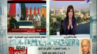 صالة التحرير - رفعت السعيد يكشف سر حضور الوفد العربي في إفتتاح قاعدة محمد نجيب العسكرية