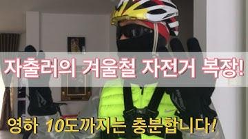 자출러의 겨울철 가성비 자전거 복장 팁 방출! 영하 10도까지는 괜찮아요~