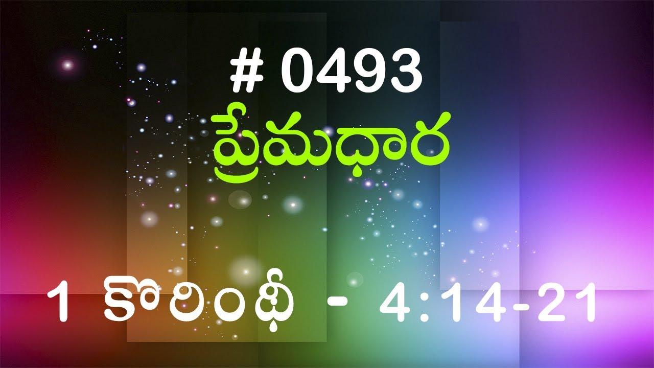 1 కోరింథీయులకు 4:14-21 (#493) Telugu Bible Study