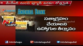 Why Andhra Bank Employees Chosen Gandhigiri - Part 01