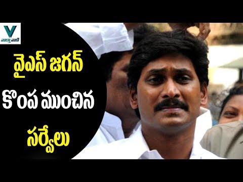 Surveys Creates New Headache to YS Jagan - Vaartha Vaani