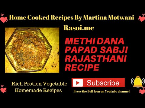 Meethi Dana Papad Rajasthani  Recipe Rasoi.me  #stayhome #covid_19 #fightagainatcorona